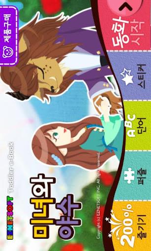 이지넷★미녀와 야수