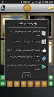 Screenshot of أربع صور كلمة واحدة - مجاني