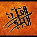 ﺗﺠﻮﻳﺪ ﺭﻭﺍﻳﺔ ﻭﺭﺵ Holy Quran 2