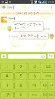 Screenshot of 노란 병아리 꾸니 카카오톡 테마