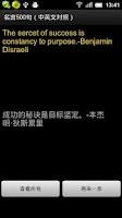 Screenshot of 名人名言500句(中英文对照)