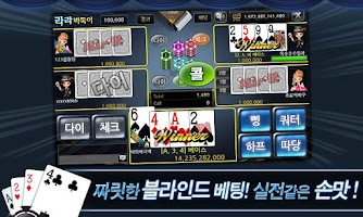 Screenshot of 바둑이 라라 바둑이 - 바둑이, 7 poker, 맞고