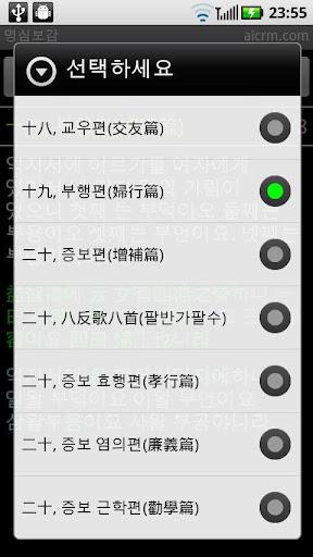 教育必備免費app推薦|myeongsimbogam 明心寶鑑線上免付費app下載|3C達人阿輝的APP