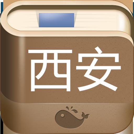 西安攻略 旅遊 App LOGO-硬是要APP