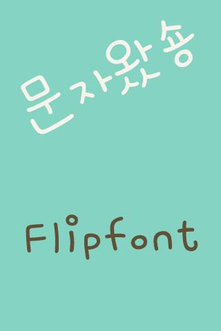 Rix문자왔숑 한국어 FlipFont