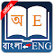 Bangla Dictionary Lite Neon Apk
