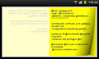 Screenshot of Thirukural E-Book - Tamil