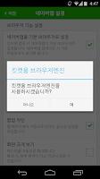 Screenshot of 네이버 브라우저엔진 for kitkat