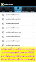 Screenshot of ฤกษ์ดี วันมงคล