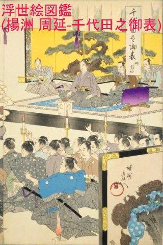 浮世絵図鑑 楊洲 周延 - 千代田之御表