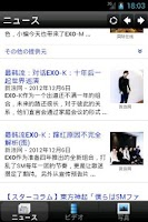Screenshot of EXO Mobile