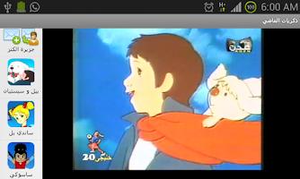 Screenshot of ذكريات الماضي