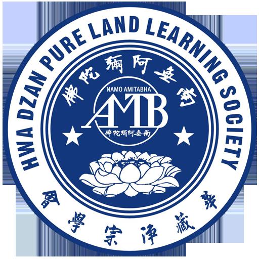教育App|華藏淨宗學會 LOGO-3C達人阿輝的APP