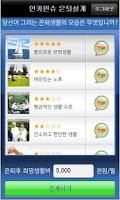 Screenshot of 인카금융서비스(주) 은퇴설계 스마트폰