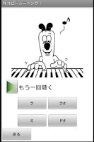 Screenshot of 耳コピトレーニング