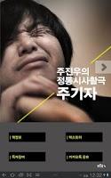Screenshot of 주기자 (주진우의 정통시사활극) - 유영철 사건편