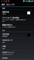 Screenshot of 小説家のメモ帳