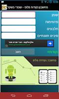 Screenshot of מחשבון נקודות פלוס -שומרי משקל