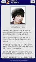 Screenshot of 미래 배우자 얼굴