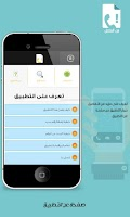 Screenshot of نمبر بوك السعودية - من المتصل