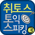 TOEIC SPEAKING VOL 3 icon