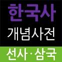 한국사개념사전_선사삼국