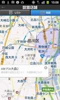 Screenshot of 板倉小隊公式アプリ