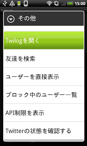 Twilog plugin for twicca