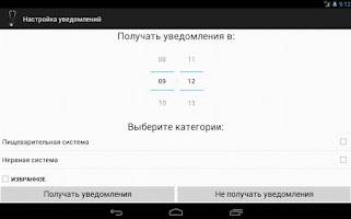 Screenshot of Симптомы и синдромы LITE