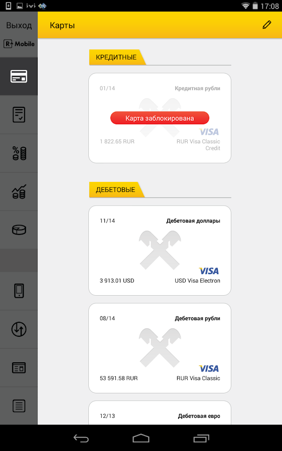 Мобильный банчок R-Connect – Screenshot