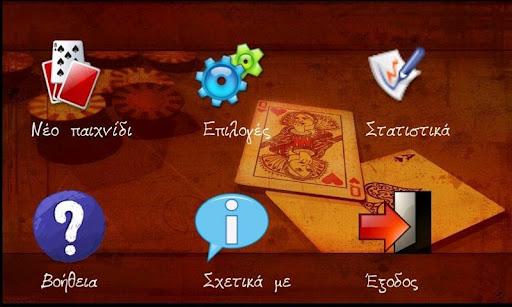Ξερη Xeri Greek card game