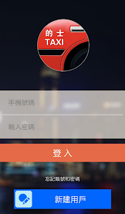 MyTaxi.HK - screenshot
