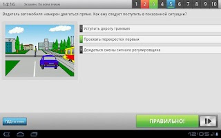Screenshot of Тест ПДД Беларуси