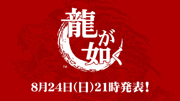 SEGA to announce the next Yakuza game later this month