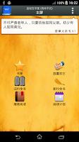 Screenshot of 圣经在中国 (简体中文) Chinese Bible