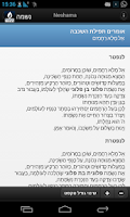 Screenshot of סדר אזכרה