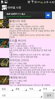 Screenshot of 사이퍼즈 랭킹검색/사전