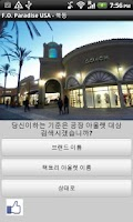 Screenshot of 공장 아웃렛 : 미국 북동
