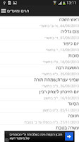 Screenshot of הלוח העברי - Hebrew Calendar
