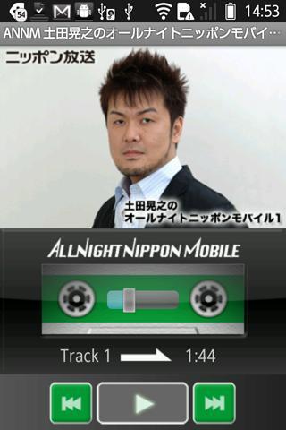 土田晃之のオールナイトニッポンモバイル第1回