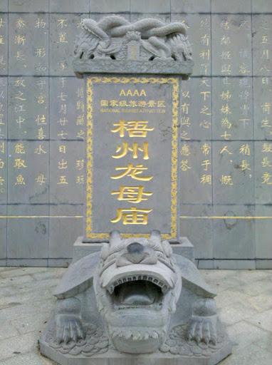 龙母庙侧门