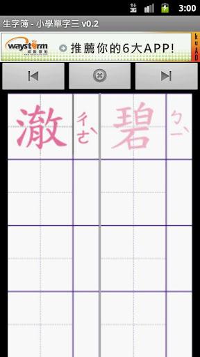 生字簿 - 小學單字三年級
