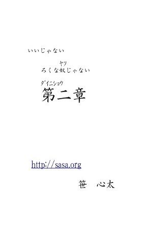 第2章 笹心太俳句集2