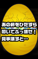 Screenshot of レアガチャ金の卵を叩き割れ!!