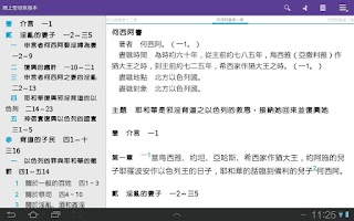 Screenshot of Recovery Version Bible Online