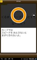 Screenshot of なぞなぞ - ミラクル頭脳パワーシリーズ