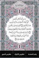 Screenshot of Al Quran Al Kareem - Warsh