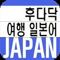 동양북스 후다닥 여행일본어 icon
