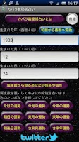 Screenshot of カバラ数秘術占い