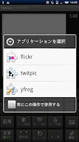Screenshot of Flickr® plugin for twicca